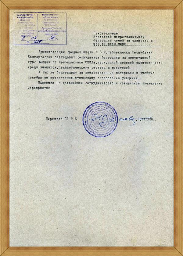 bash-neftekamsk-8-aprl-98-027
