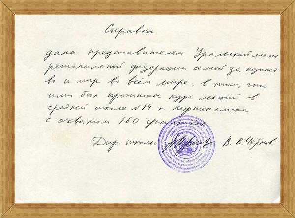 bash-neftekamsk-8-aprl-98-028