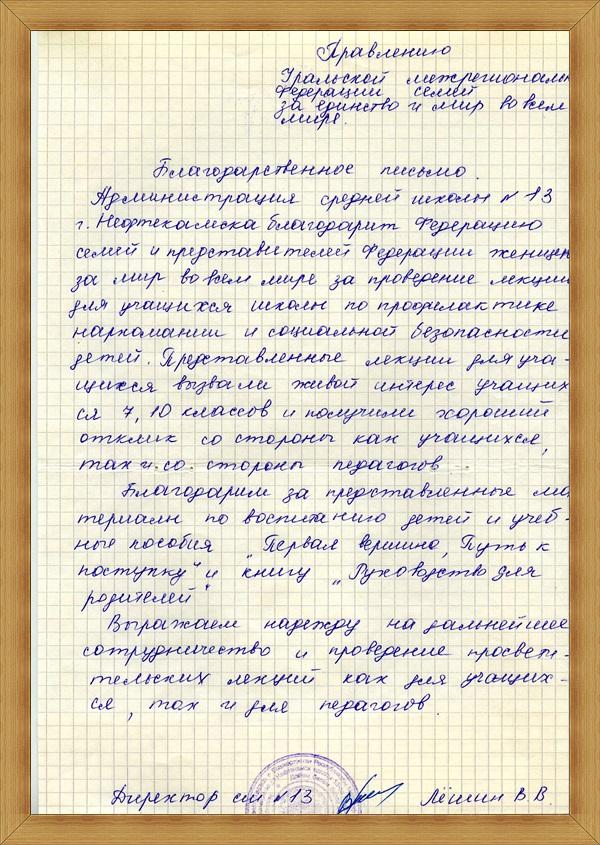 bash-neftekamsk-8-aprl-98-029