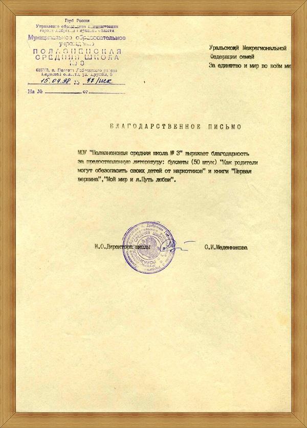 perm-dobryanka-15-aprl-98-036