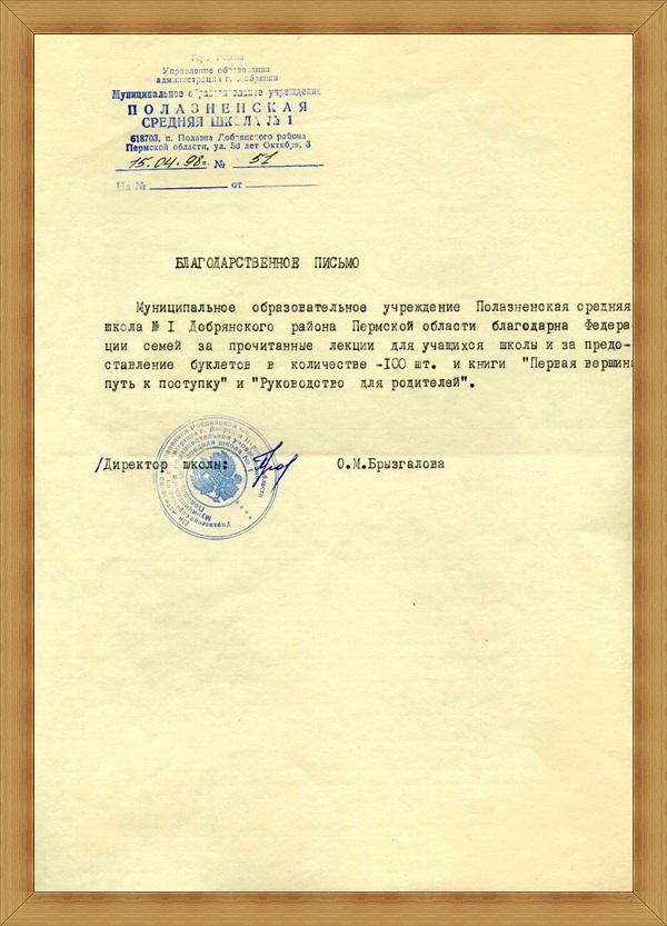 perm-dobryanka-15-aprl-98-037