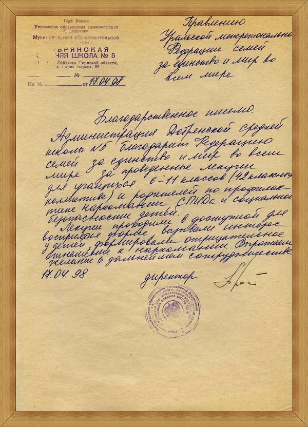 perm-dobryanka-17-aprl-98-035