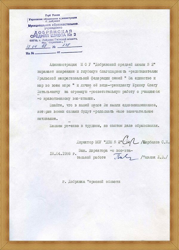 perm-dobryanka-18aprl-98-032