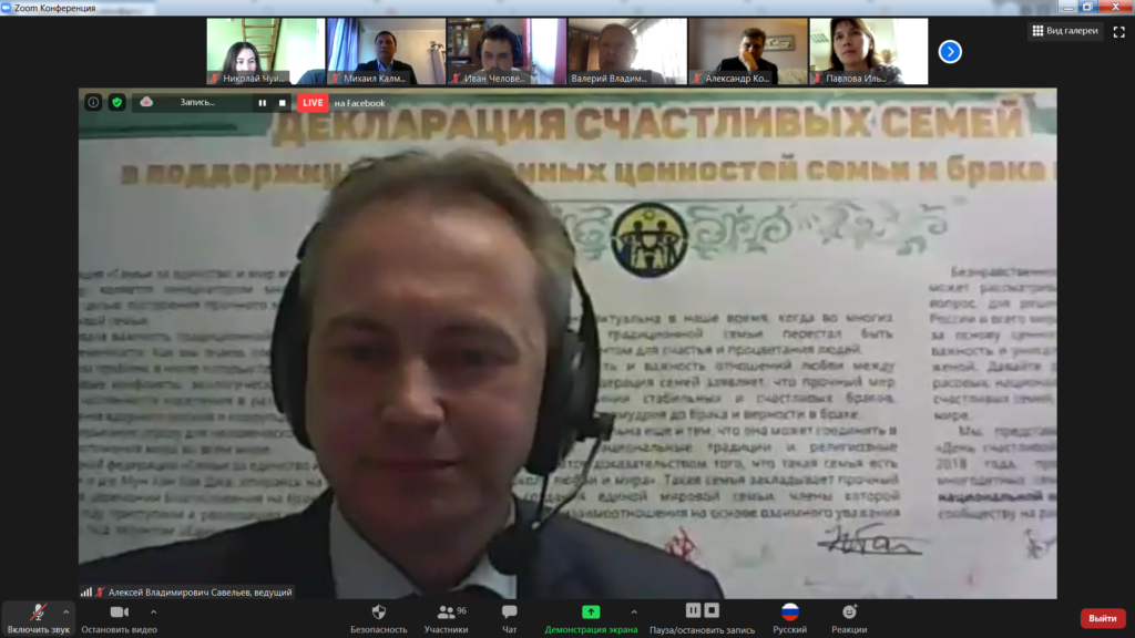 """Конференция ФСЕММ """"Новый подход к решению демографической проблемы в России"""""""
