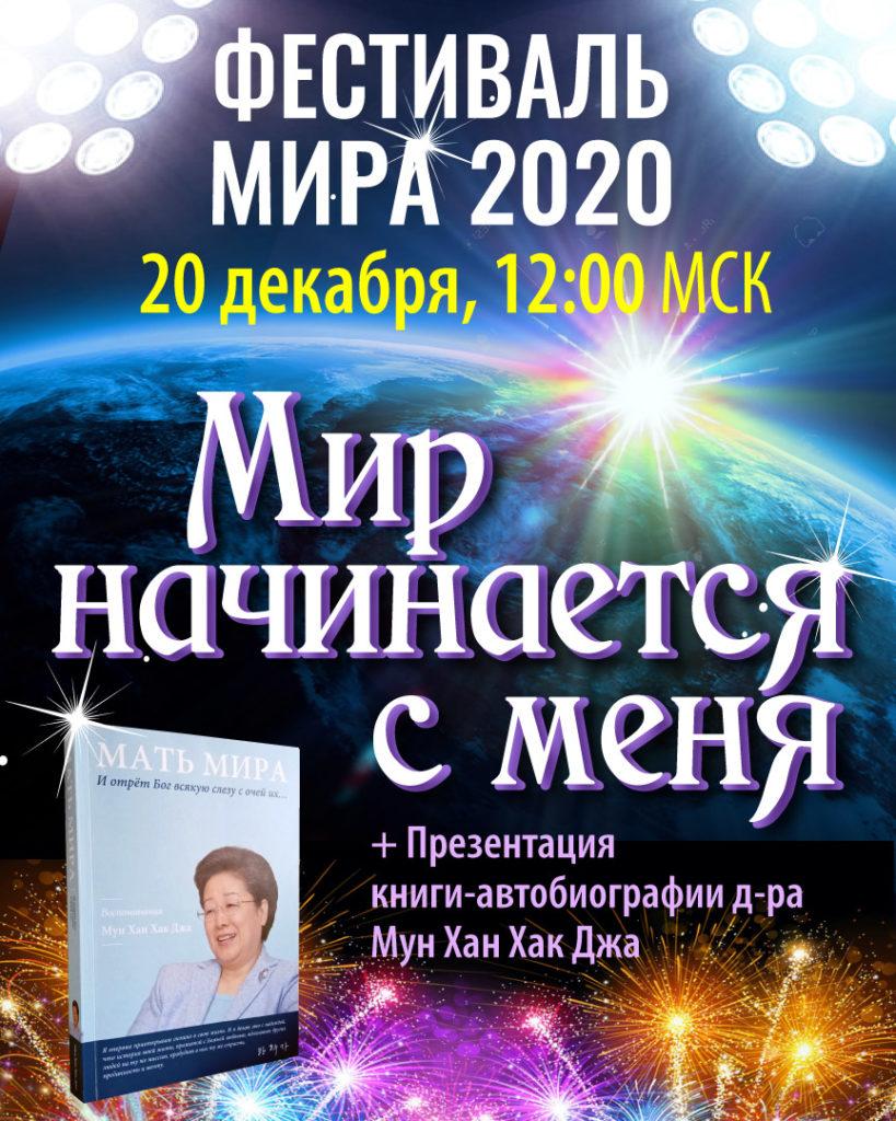 Фестиваль мира - 2020
