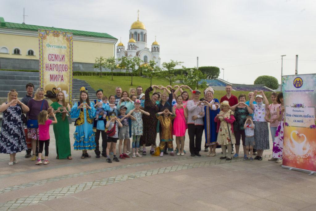 """Фестиваль """"Семьи народов мира"""" в Екатеринбурге"""